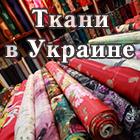 Ткани. Магазины тканей. Склады тканей. Интернет-магазины. Украина. ua.